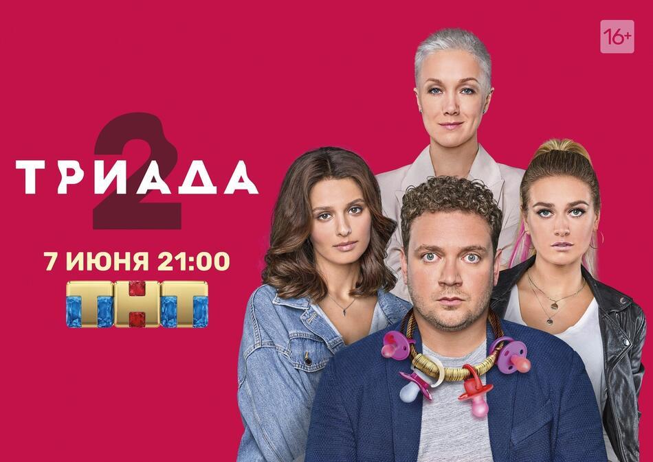 """Новый сезон """"Триады"""" с 7 июня на ТНТ"""