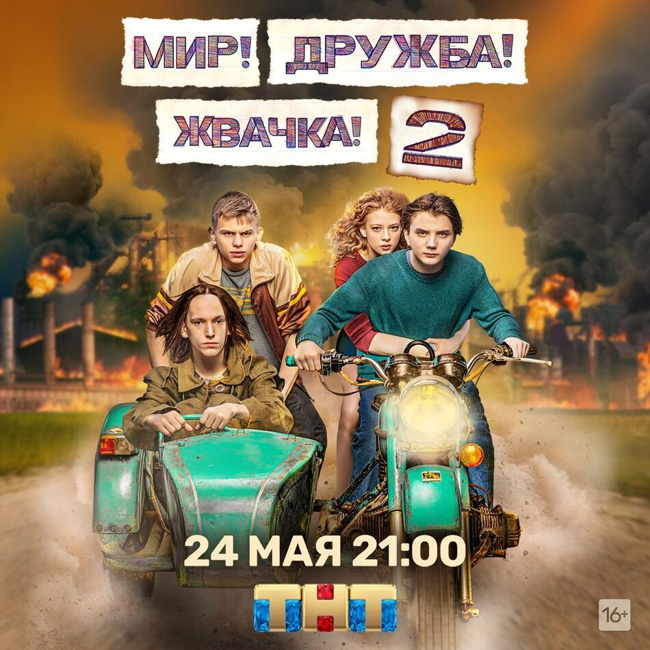 24 мая в 21:00 сериал «Мир! Дружба! Жвачка!» и его герои повзрослеют на один год