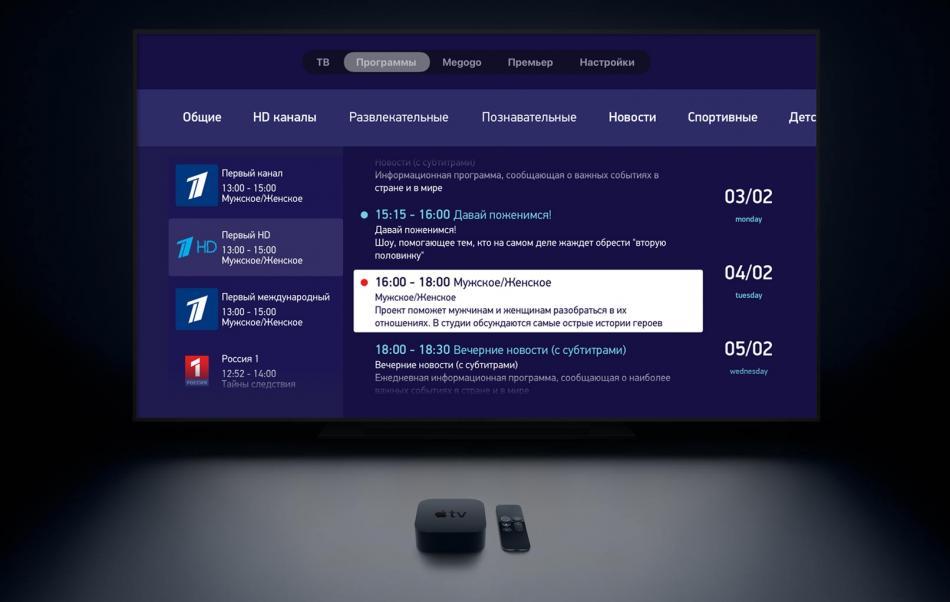Опубликовано приложение для просмотра российского телевидения через Apple TV
