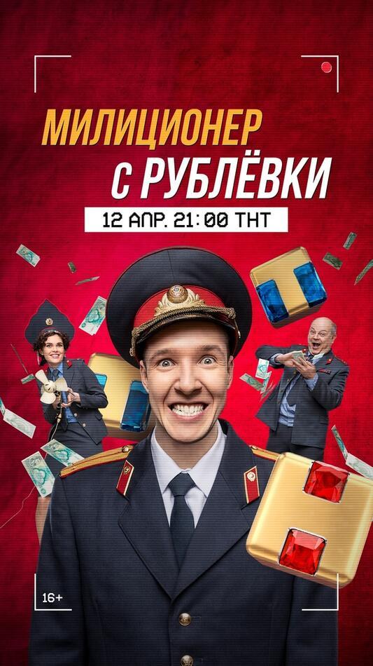 Премьера сериала «Милиционер с Рублёвки» состоится 12 апреля на ТНТ